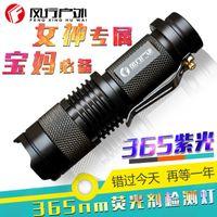 paper agent - 365NM UV fluorescent agent detection flashlight amber light purple paper money according to Yu a generation of fat flashlight