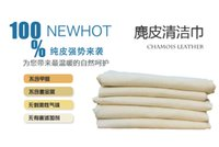 Wholesale Low Price Large Car Chamois Leather Drying Towel Cloth x55cm approx with Steak Free Shines