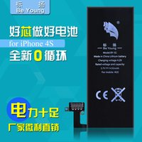 Wholesale Yang standard iPhone4S original mobile phone batteries Apple mobile phone built in lithium battery New zero cycle