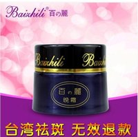 Wholesale Original Baizhili night Cream remove dark spot