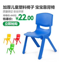 Wholesale Children thick plastic chair baby nursery dedicated armchair child safety seat small stool chair