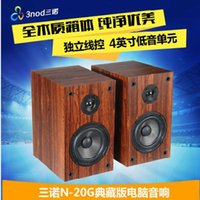 Wholesale three Connaught N20G tenth anniversary of the Collector s Edition multimedia computer speakers pairs of wooden bookshelf b