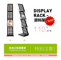 Wholesale A4 folded newspapers shelf newspaper rack magazine rack data ferrous ad to promote its stand exhibition supplies