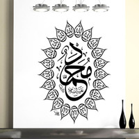 arabic calligraphy art - Flower Shaped Art Vinyl Removable Arabic Calligraphy Wall Sticker Islamic Home Decor Adhesive Wallpaper Decals