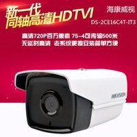 Wholesale Hikvision P coaxial HD camera surveillance camera CE16C0T IT3