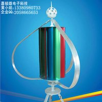 Wholesale High Power w Vertical axis wind generator windmill wind turbine high quality