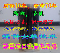 Wholesale Ccebs thickening electric heating film electric floor heating cable carbon fiber red