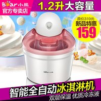 Wholesale Bear Bear BQL A12G1 household automatic ice cream machine ice cream machine ice cream machine mini fruit