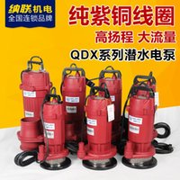 agricultural irrigation pumps - Carolina United qdx household v inch small submersible pumps for agricultural irrigation pumps high flow wells with pumps