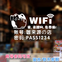 accounting package - Free Internet wifi wireless stickers rub network identification flag stickers affixed to glass wall account password can be chan