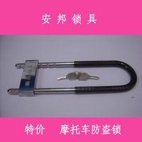 Wholesale U theft lock electric bike motorcycle lock anti theft lock Ampang AB