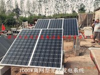 Wholesale 1000W off grid solar power system