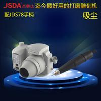 Wholesale JSDA vacuum sander grinding machine engraving machine mechanic JD9500 handle JDS78 C