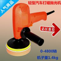 Wholesale Light V RPM high speed infinitely variable family car waxing polishing machine QCPJ