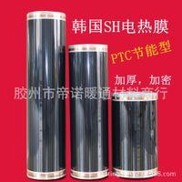 Venta al por mayor eléctrica película coreana caliente de la membrana de fibra de carbono de calefacción de infrarrojo lejano barato sin radiación calefacción eléctrica geo película