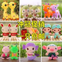 Wholesale Plush toys wedding dolls throwing small doll machine grab small gifts wedding doll