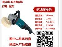 Wholesale Zongjiang E car home floor waxing machine polishing machine polishing machine speed QCPJ