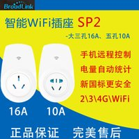 Wholesale BroadLink times United wifi phone remote control switch A A power socket timed SP2