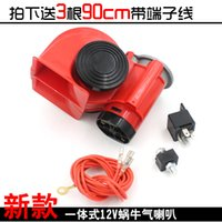 automobile sound systems - Automobile and motorcycle accessories modified ultra sound integrated air horn snail V universal terminal feeding line