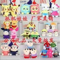 bearing company - Grapple company mascot doll cm plush toy bear doll small wedding gifts small doll wedding doll