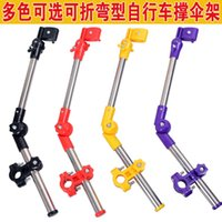 Wholesale Bicycle umbrella rack