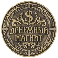 bathroom dollar - Vintage letter coin New year decoration Russian rouble copy coins chinese coins feng shui wallet coin of dollar new