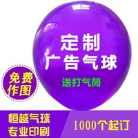 advertising balloons manufacturers - Manufacturers selling wedding birthday advertising balloons printing customized LOGO printed pearlescent Matt latex balloons custom