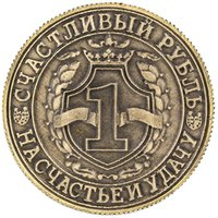 Wholesale Metal coins pc antique Russian original coins coins ussr new year art and crafts of Happy ruble copy