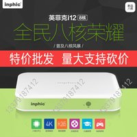 Wholesale Inphic i12 eight British Fick nuclear power network HD set top box player wireless network TV box