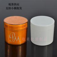 plastic cosmetic bottles - Mask bottle g grams of tea color double PET PP plastic bottle points bottling cosmetic cream Cream