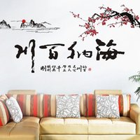 animal diversity - bedroom decoration pvc decorative removable backdrop Plum DLX6021 be tolerant to diversity of creative writing calligraphy painting wall sti