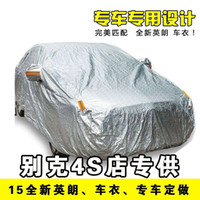 Wholesale Buick Hideo sewing Hideo GT XT Excelle LaCrosse Ang Kela Regal car sunshield sewing