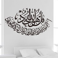 Wholesale Hot Sell PVC Black Removable Wall Sticker Muslim Art Islamic Decal Wall Calligraphy Islam Home Decor Decals Art Vinyl Mural