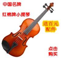Wholesale The popularity v182 simal violin