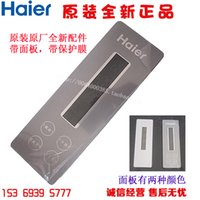 Wholesale Haier Refrigerator BCD ST BCD SD display panel display