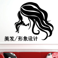 bedroom decoration images - Fashion modeling image design barber shop window decoration stickers Haircare glass door wall stickers