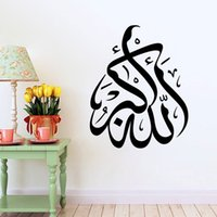 arabic wall decals - Islamic Wall Stickers Quotes Muslim Arabic Home Decorations Bedroom Mosque Vinyl Decals HDE_021