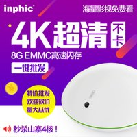 Wholesale P8 enhanced G quad core version of British Fick network wireless TV set top box player box eight nuclear GPU