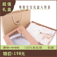 baby clothing gift set box - Natural color organic cotton newborn baby gift box baby products clothes set baby gift