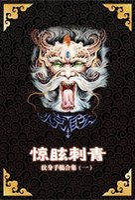 Cheap Wholesale-JINXUAN A3 China Traditional Flash Sketch Art Dragon Beast Tattoo Book Magazine