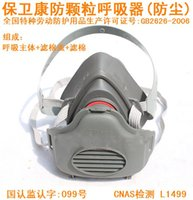Cheap High Quality chemical clo Best China mask news Suppliers