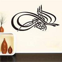 PVC muslim art - Hot Sale Islamic Muslim art Islamic Calligraphy Bismillah Wall sticker Mural