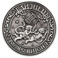 Wholesale New arriving Russia coins Exclusive design Antique Constellation coins Gemini coins