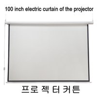 electric projection screen - 100 inch electric curtain of the projector intelligent actuator HD Outdoor projection screen domestic