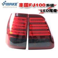 Wholesale case for Toyota case for Land Cruiser Prado FJ100 overbearing dedicated LED running lights taillights brake