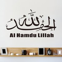 muslim art - Al hamdu lillah Islamic Muslim Calligraphy Bismillah Wall Sticker Home Decal Art