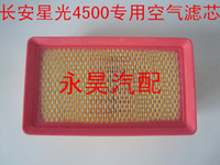 Wholesale Changan Star Star special air filter air filter air filter air grid