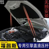 adapt cover - Fute Fu Rui Si engine cover hydraulic rod adapted special blessing Si Rui Free Punch the hood support rod