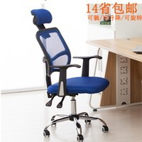 Wholesale Computer chair with dormitory office swivel chair staff chair seat lift net