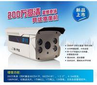 Wholesale High quality2 million high definition network camera webcam digital surveillance camera surveillance system manufacturerNewest